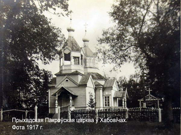 Chobowicze - Orthodox church of the Protection of the Holy Virgin