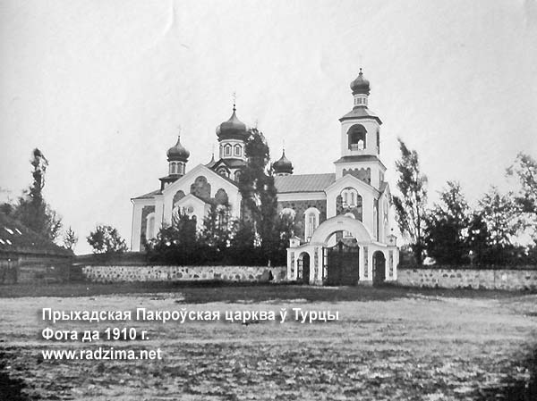 Turzec - Orthodox church of the Protection of the Holy Virgin