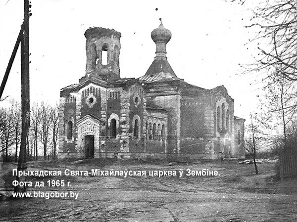 Zembin - Orthodox church of St. Michael the Archangel